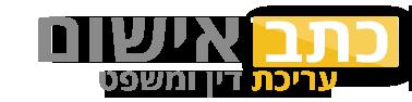 כתב אישום - אתר תוכן לעריכת דין ומשפט